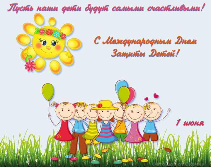 С Международным днем защиты детей поздравление