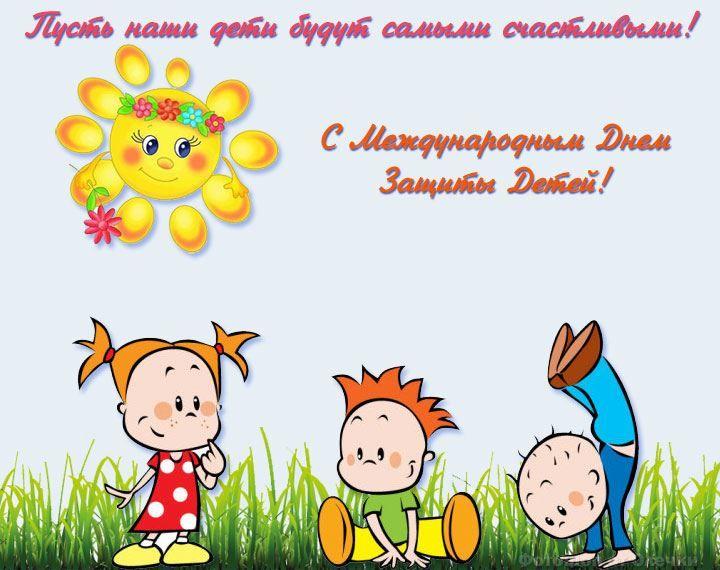 День защиты детей - праздник лета