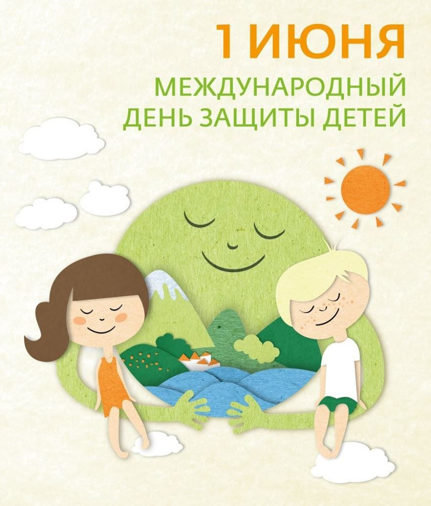 День защиты детей какой праздник?