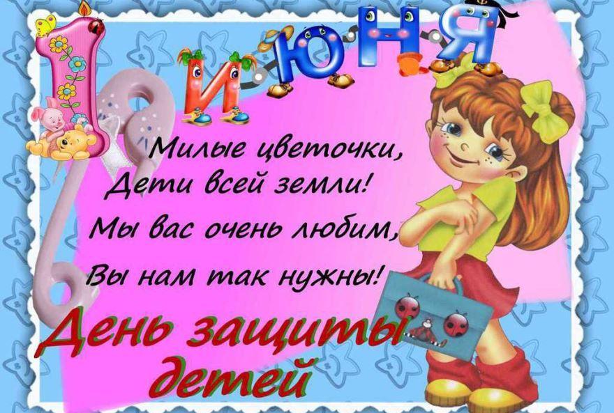 Открытка с праздником днем защиты детей