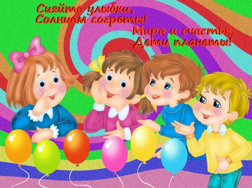 Поздравление с праздником днем защиты детей