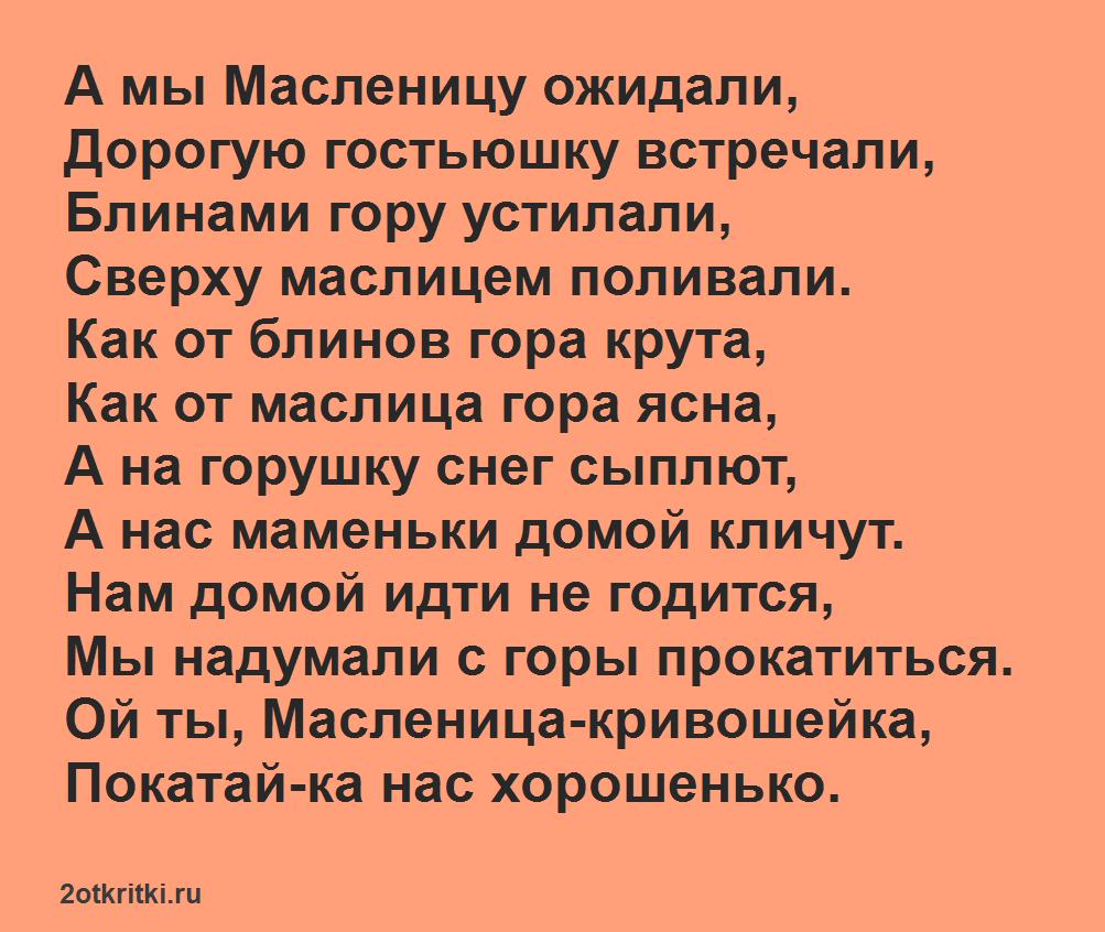 Детские стихи про масленицу - Гора
