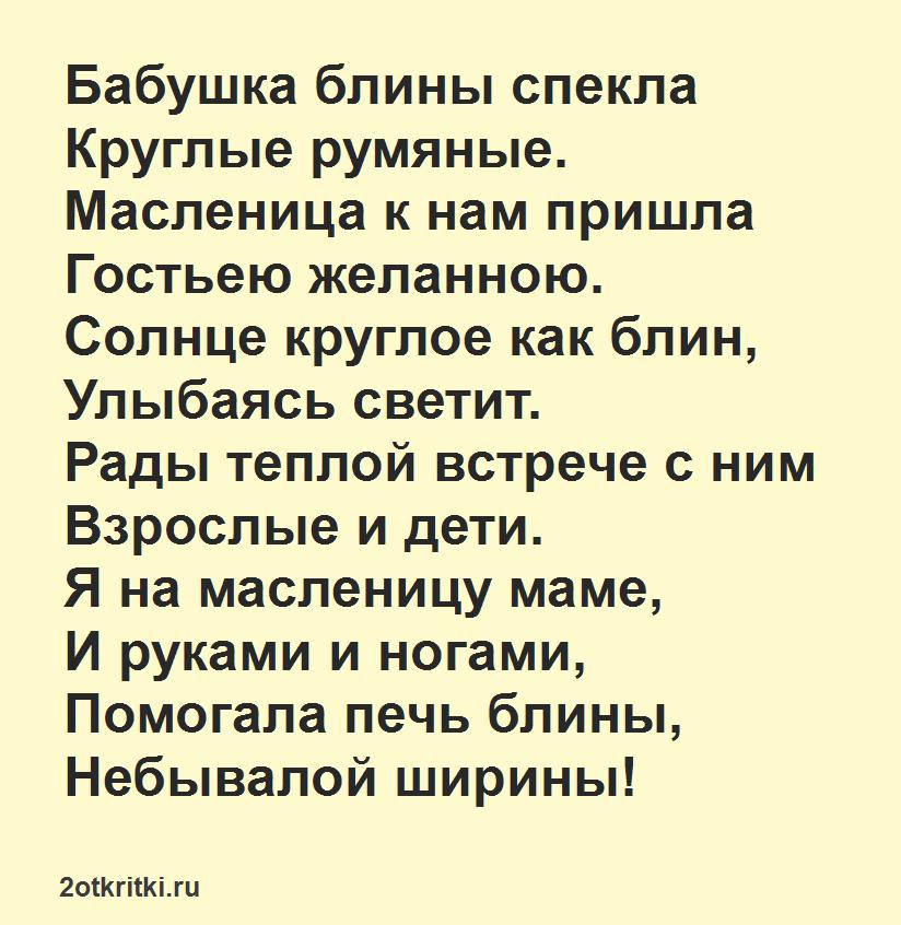 Детские стихи про масленицу - Про масленицу