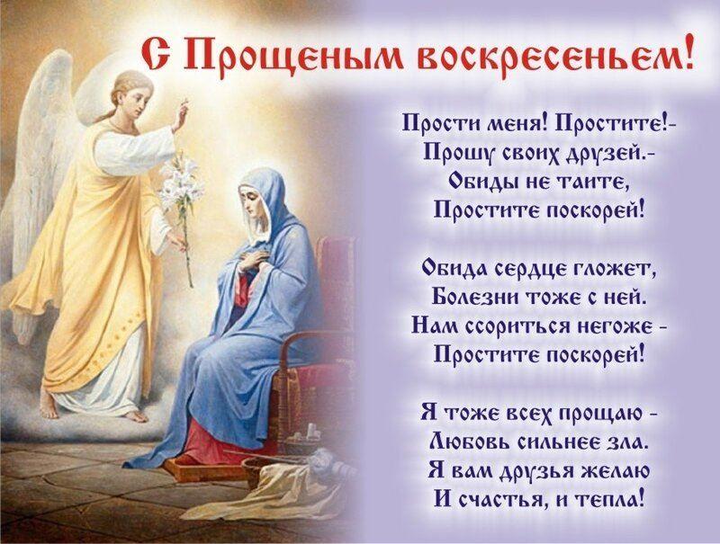 Православное Прощенное воскресенье - 10 марта