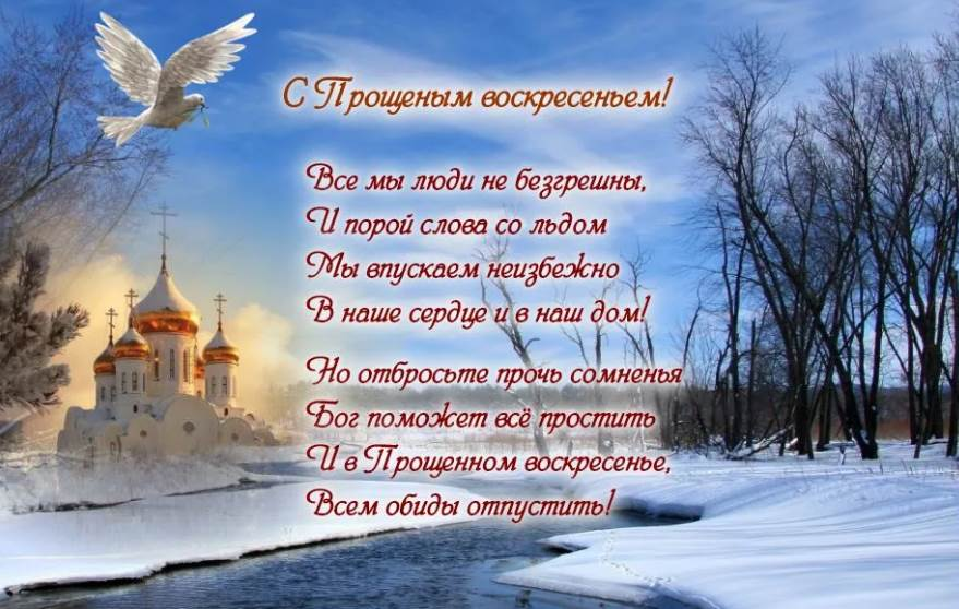Какого числа у православных Прощенное воскресенье?