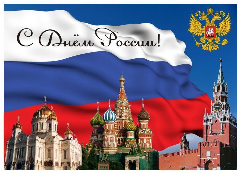 Открытка с праздником, С Днем России