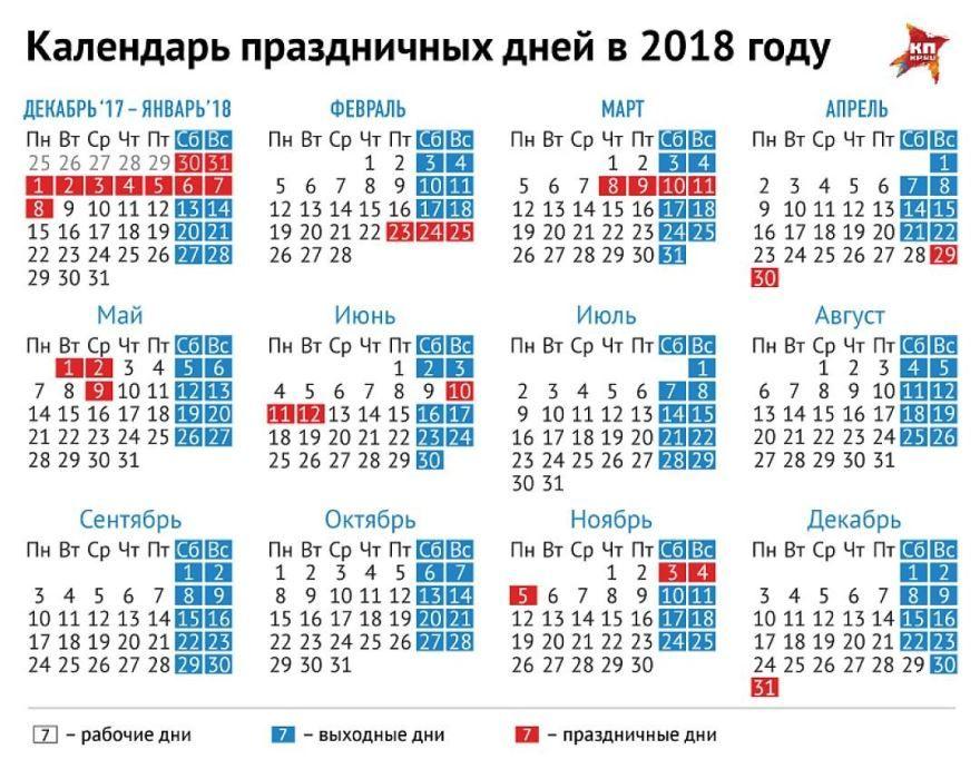 Календарь праздников - День России