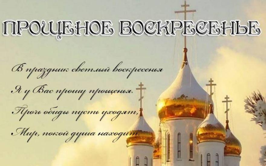Открытка Прощенное воскресенье