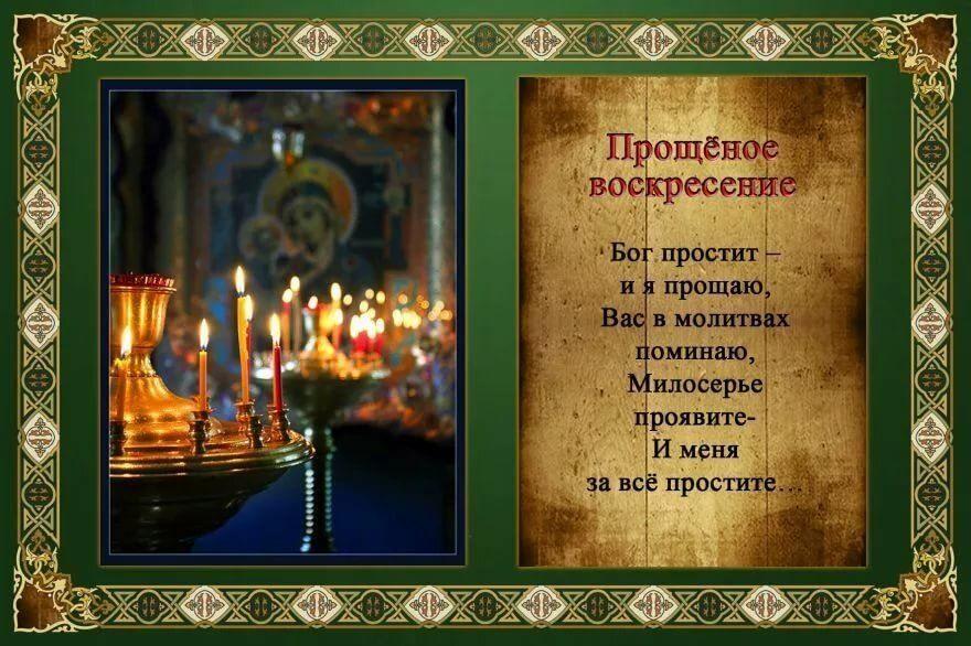 Скачать поздравления Прощенное воскресенье