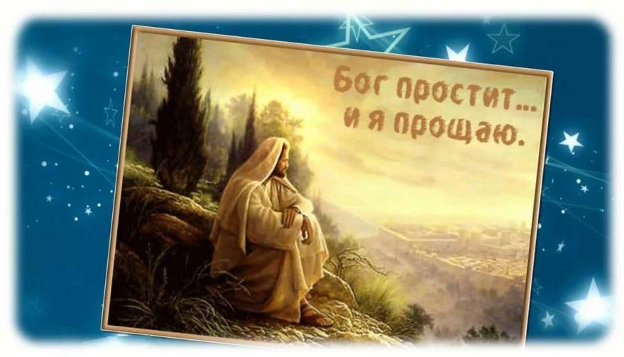 Скачать бесплатно Открытку с Прощенным воскресеньем