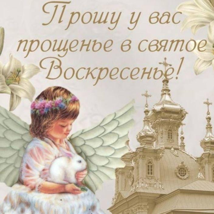 Поздравления с Прощенным воскресеньем, картинки бесплатно