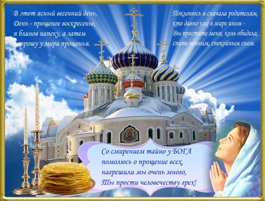Прощенное воскресенье стихи открытка