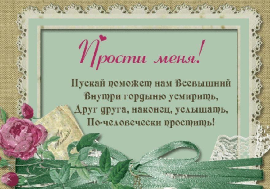 Скачать открытку с Прощенным воскресеньем, короткие поздравления в стихах