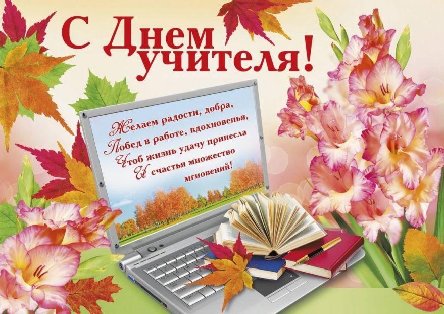 Праздники в октябре - день учителя