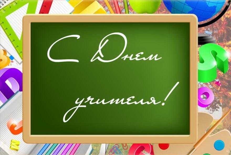Школьный праздник - день учителя