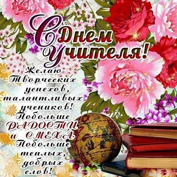 Праздник день учителя - поздравление