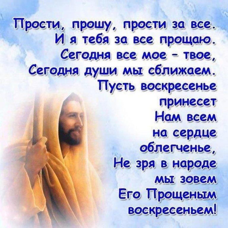 Прощенное воскресенье стихи прощения
