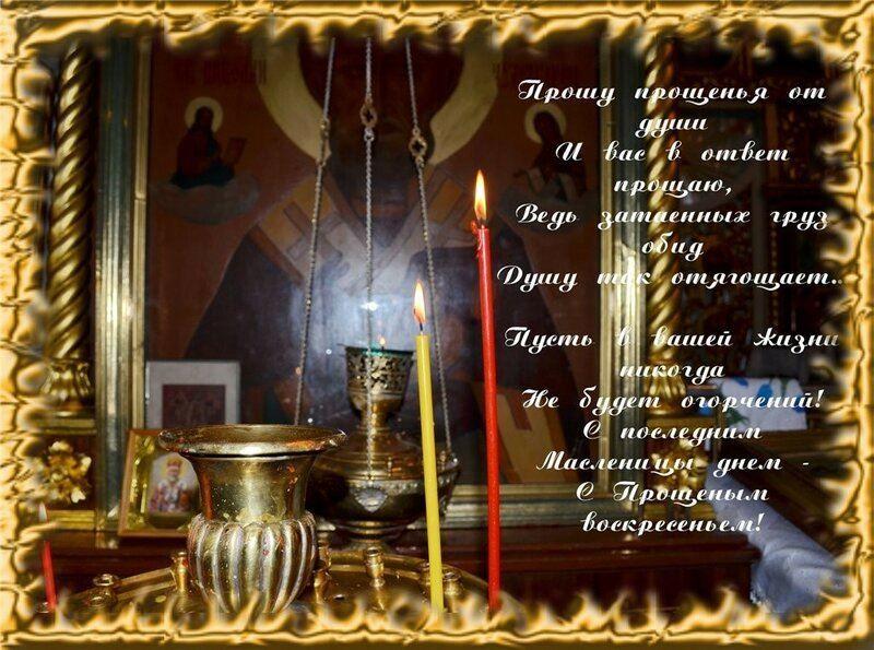 Красивый стих Прощенное воскресенье