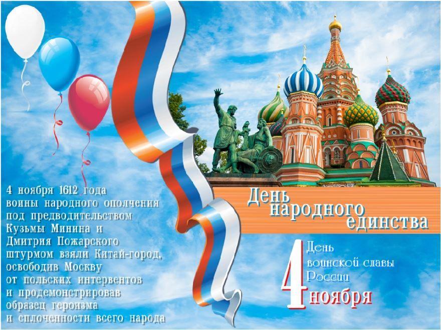 Государственный праздник - День народного единства