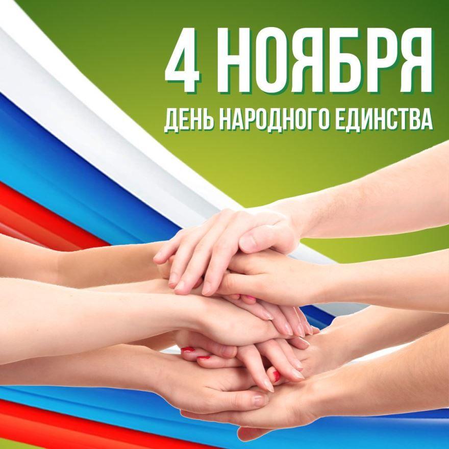День народного единства - Государственный праздник России