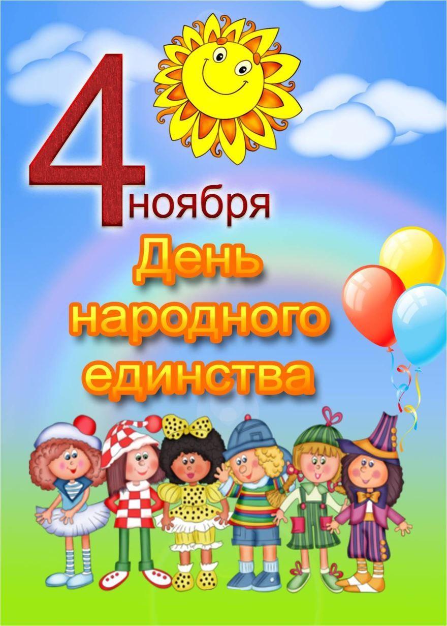 Картинка День народного единства праздник для детей