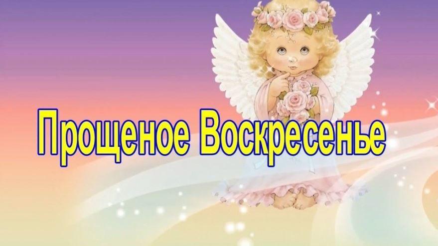 Прощенное воскресенье 2019 в России