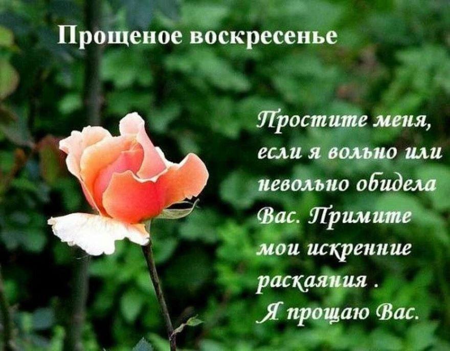 Какого числа в России Прощенное воскресенье - 10 марта