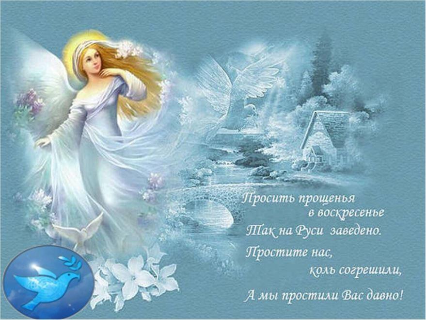 Прощенное воскресенье в России