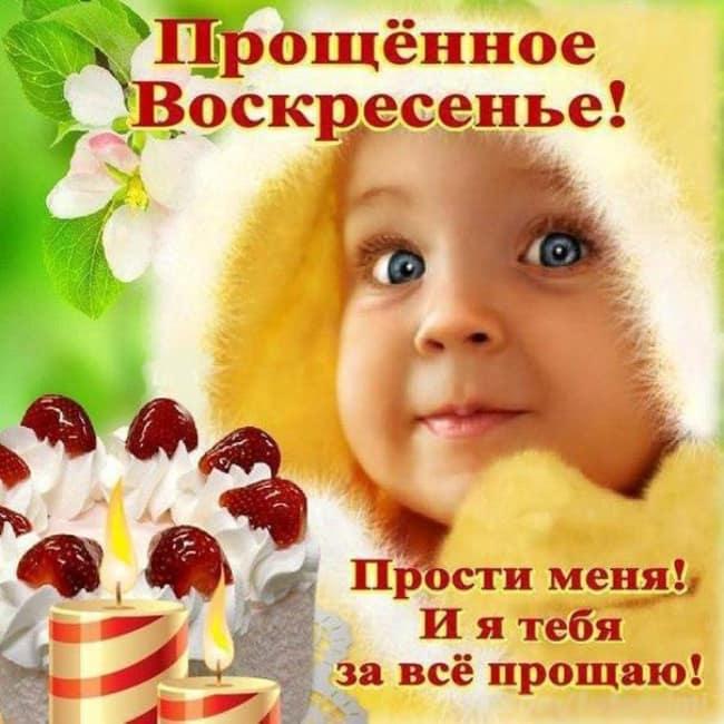 Какого числа в России Прощенное воскресенье?