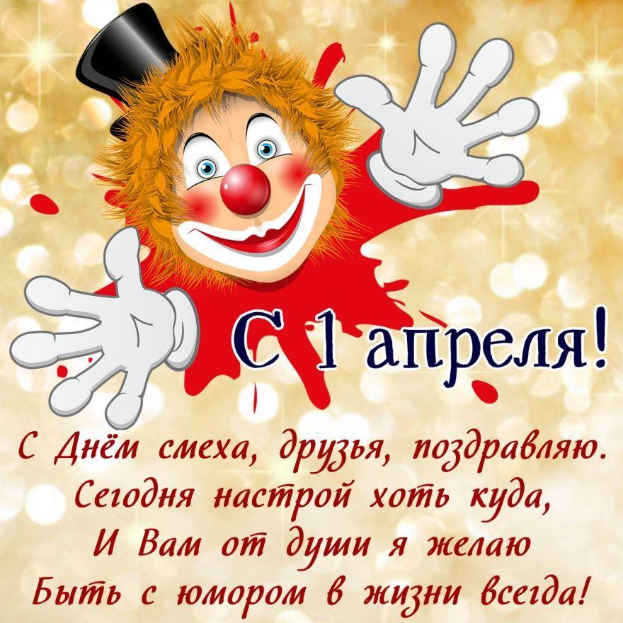 День смеха поздравить друзей