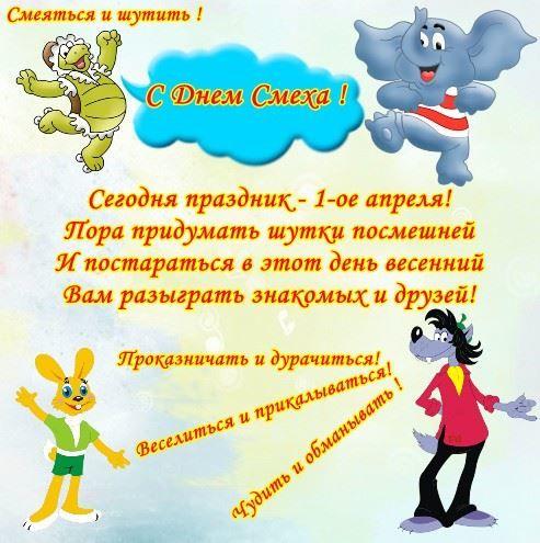 Прикольная открытка с 1 апреля, днем смеха