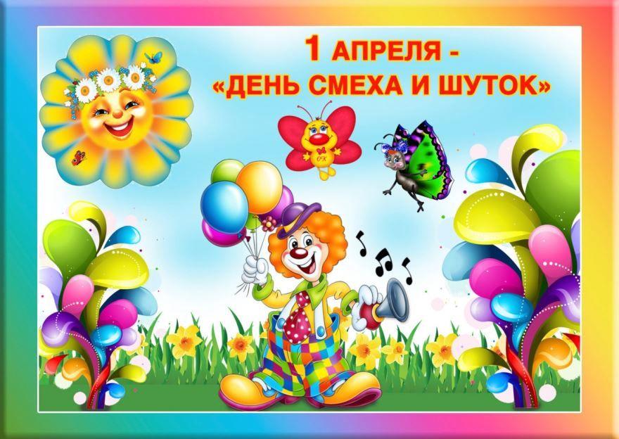 1 апреля день смеха, открытки
