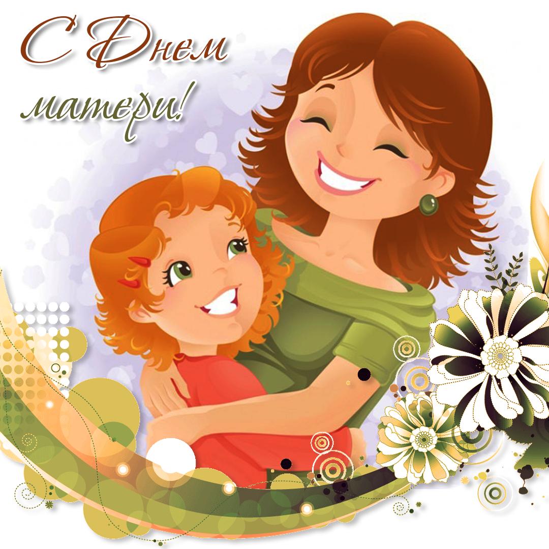Красивая картинка с Днем матери