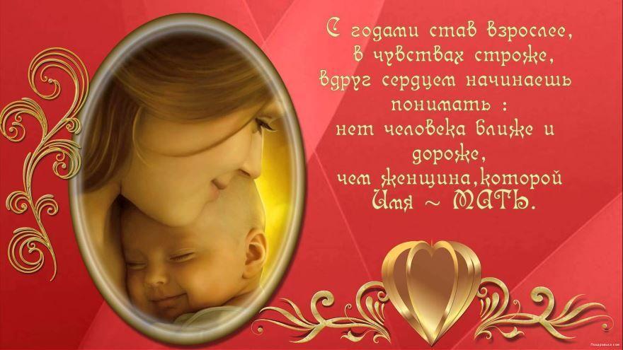 Официальный праздник День матери в России