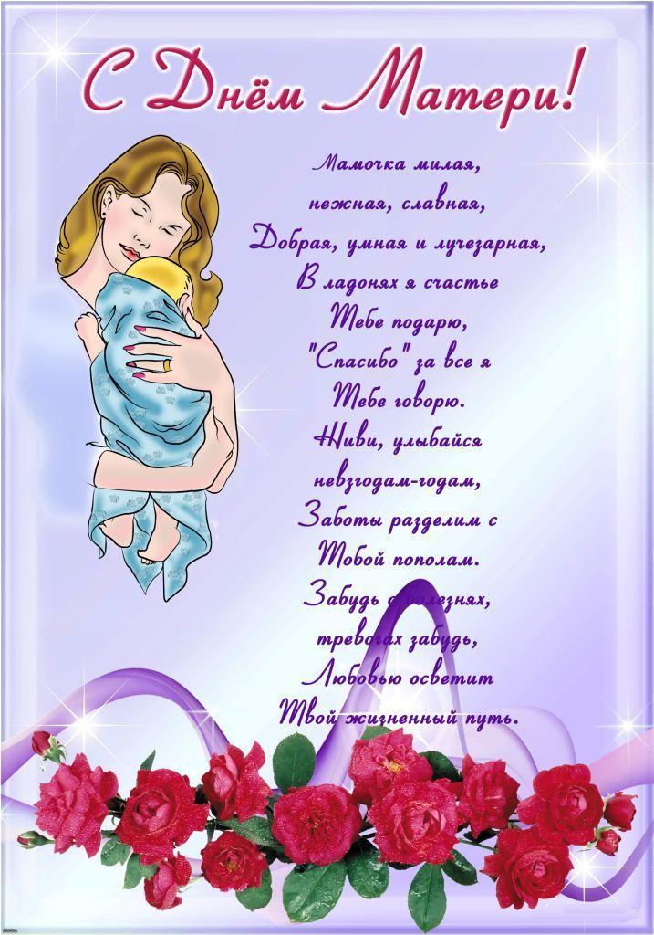 Самый важный праздник - День матери