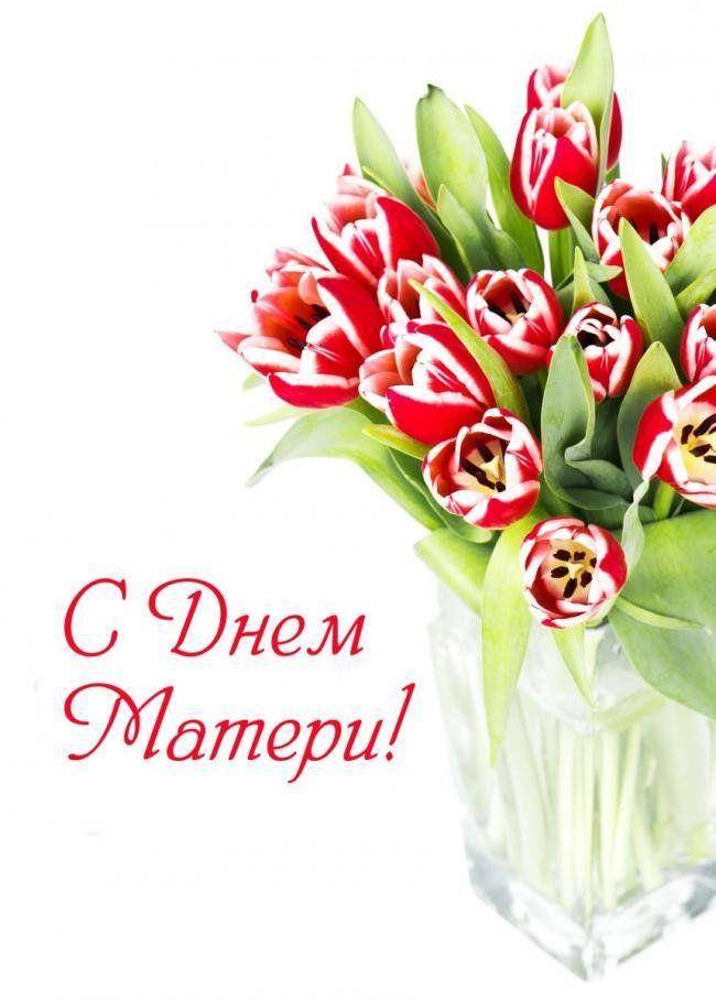 Скачать бесплатно красивую открытку С Днем матери