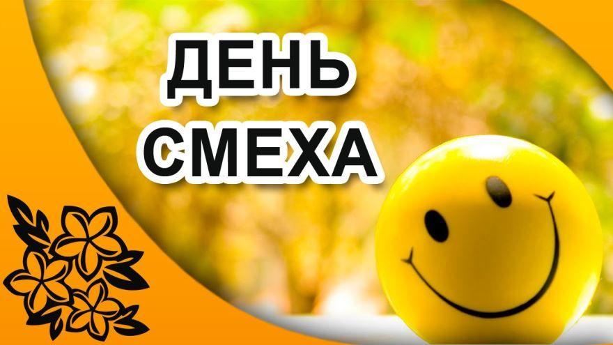 Поздравление с днем смеха любимому