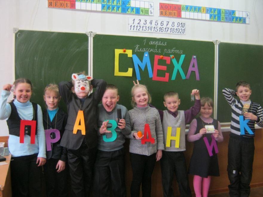 Мероприятие день смеха в начальной школе