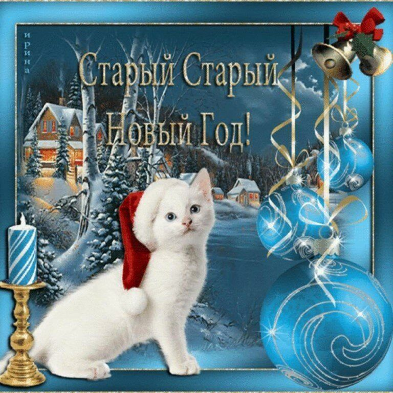 Прикольная открытка на Старый Новый год