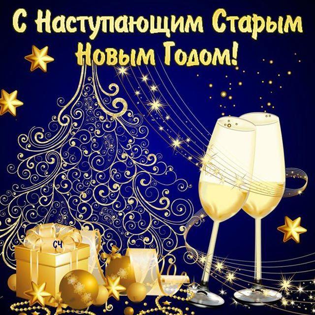 Старые праздники какие - Старый Новый год