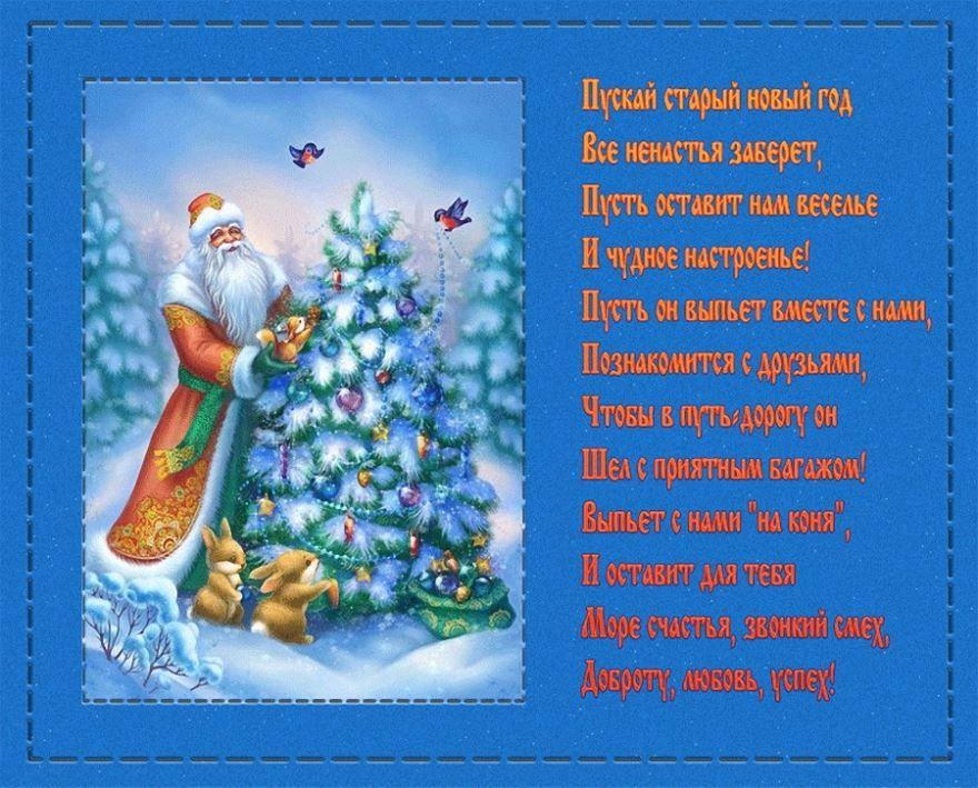 Открытка с поздравлением на Старый Новый год