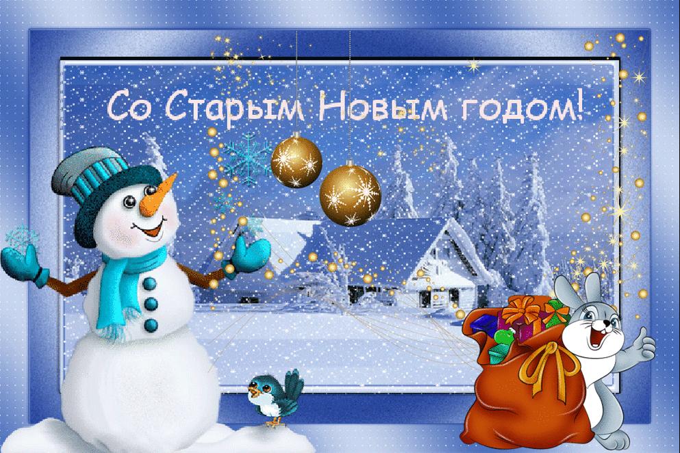Скачать бесплатно картинку Старый Новый год