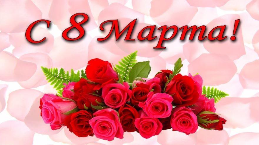 Картинки с 8 марта, цветы, пожелания