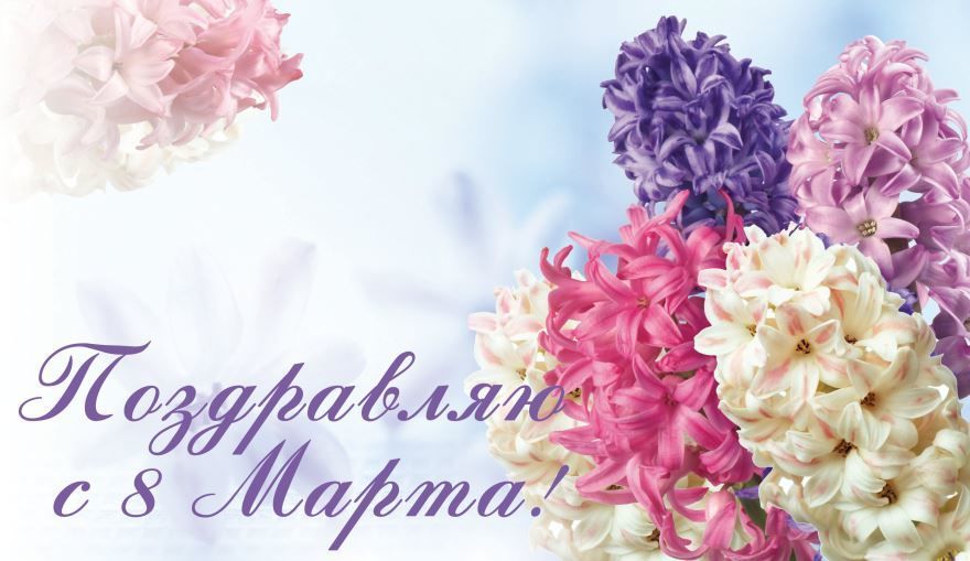 Скачать бесплатно красивую открытку с 8 Марта
