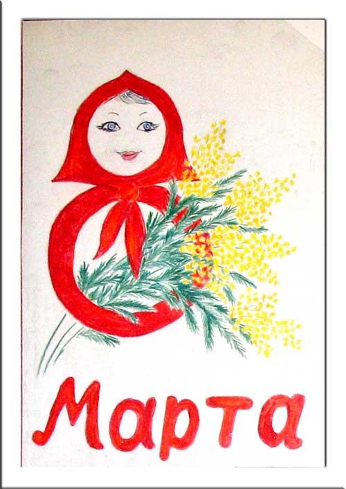 Открытка на 8 Марта, рисунок