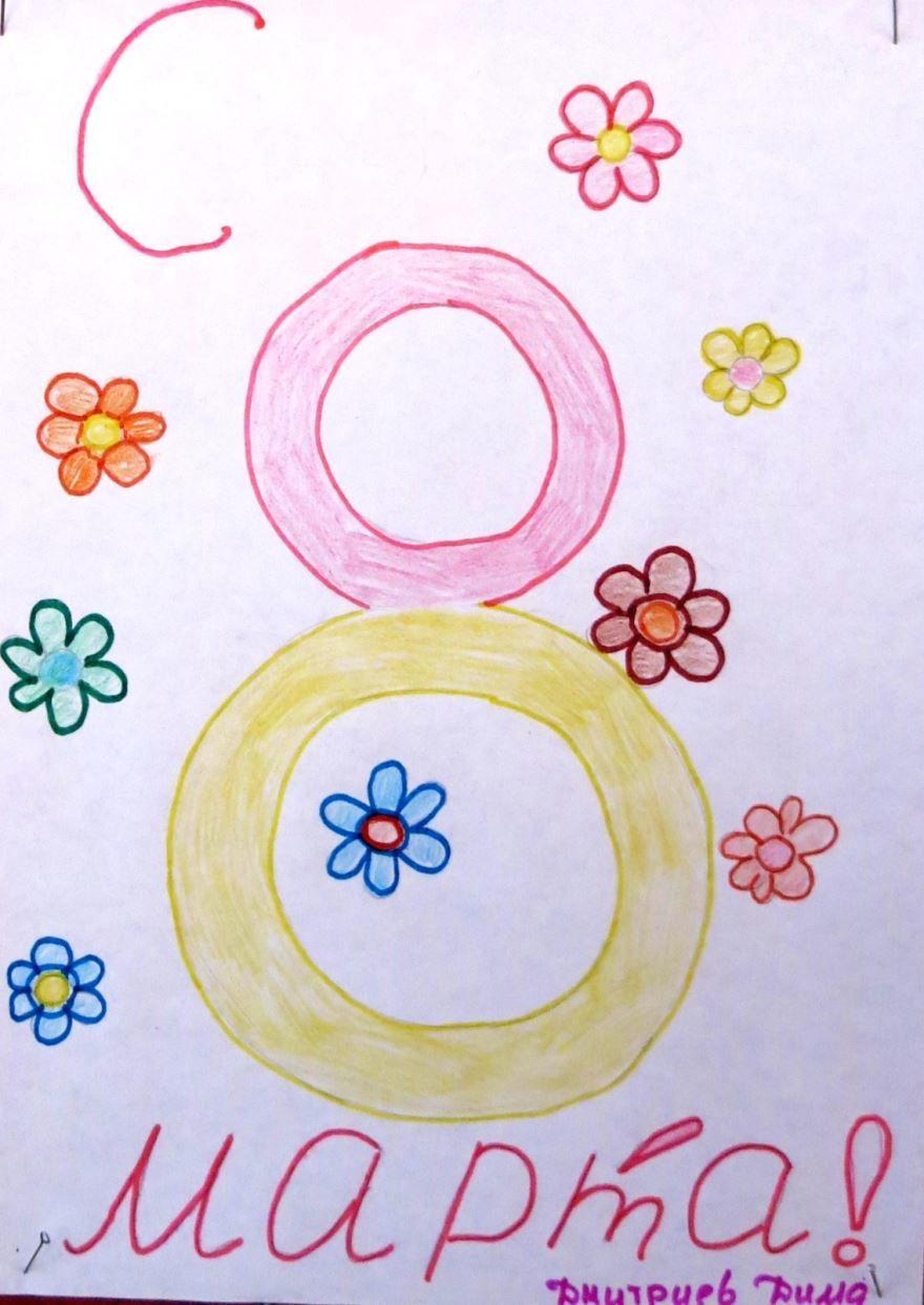 Рисунки цветов на 8 Марта маме