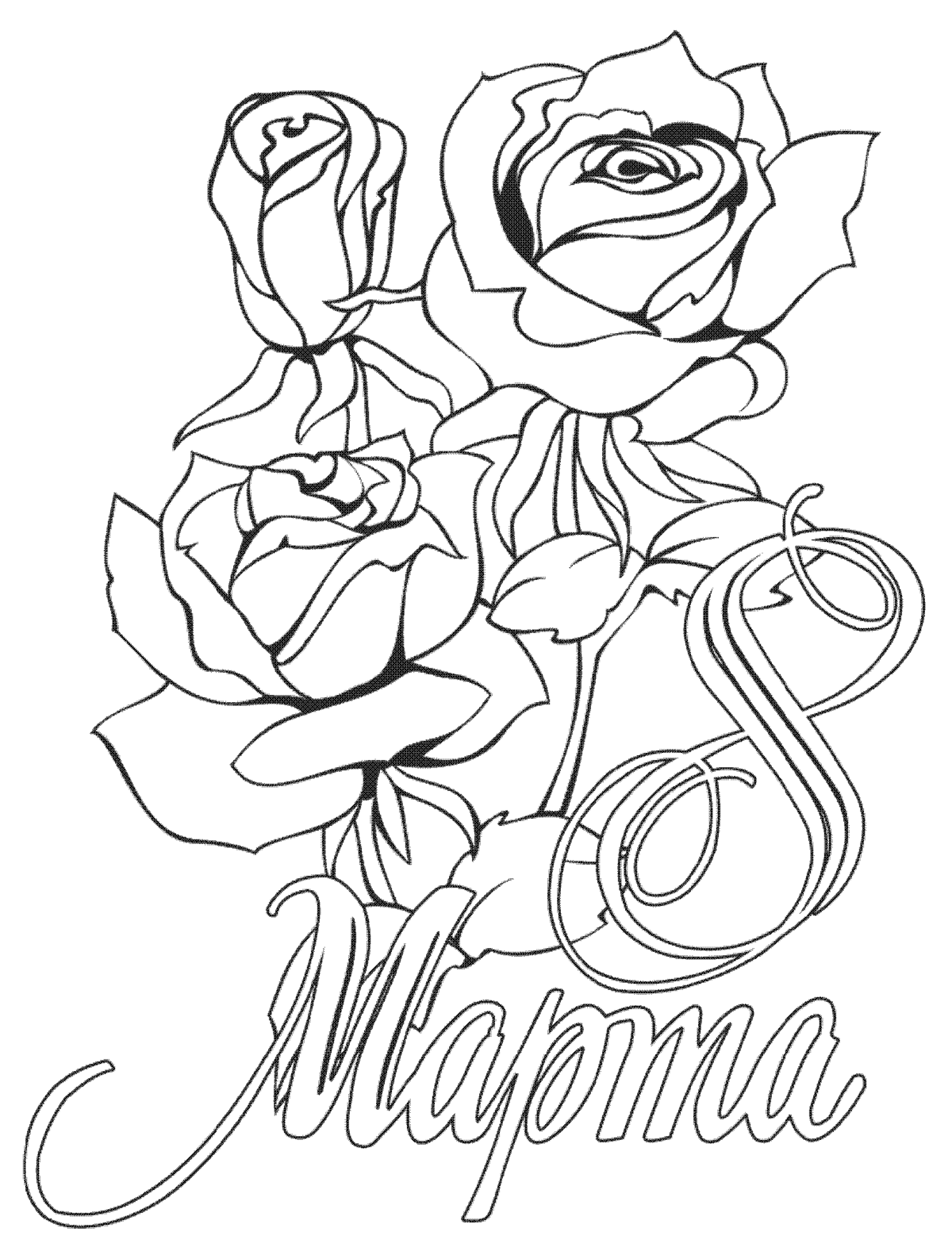 Рисунок на 8 Марта маме