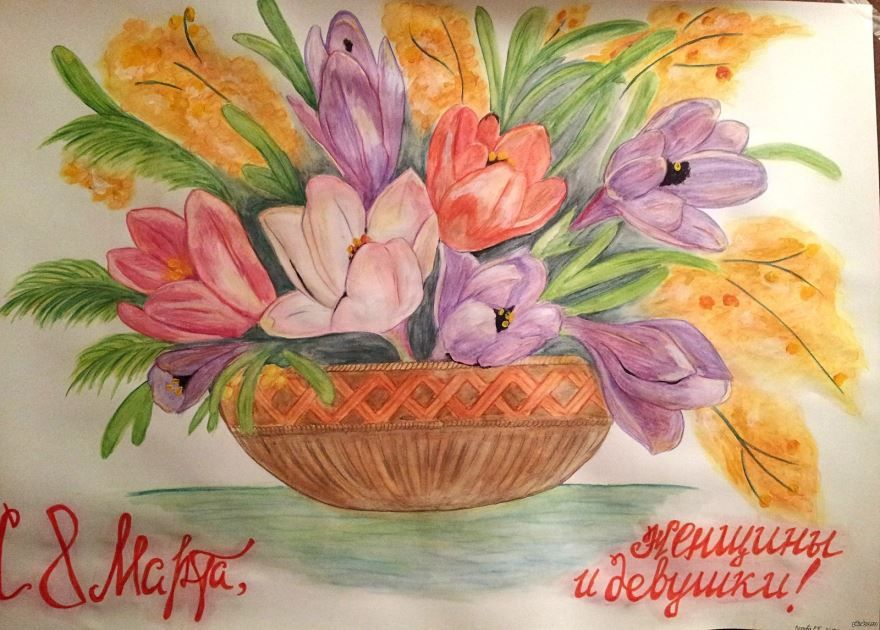 Нарисовать рисунок на 8 Марта