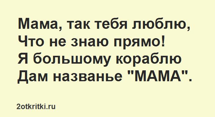 Стихи на 8 Марта, маме