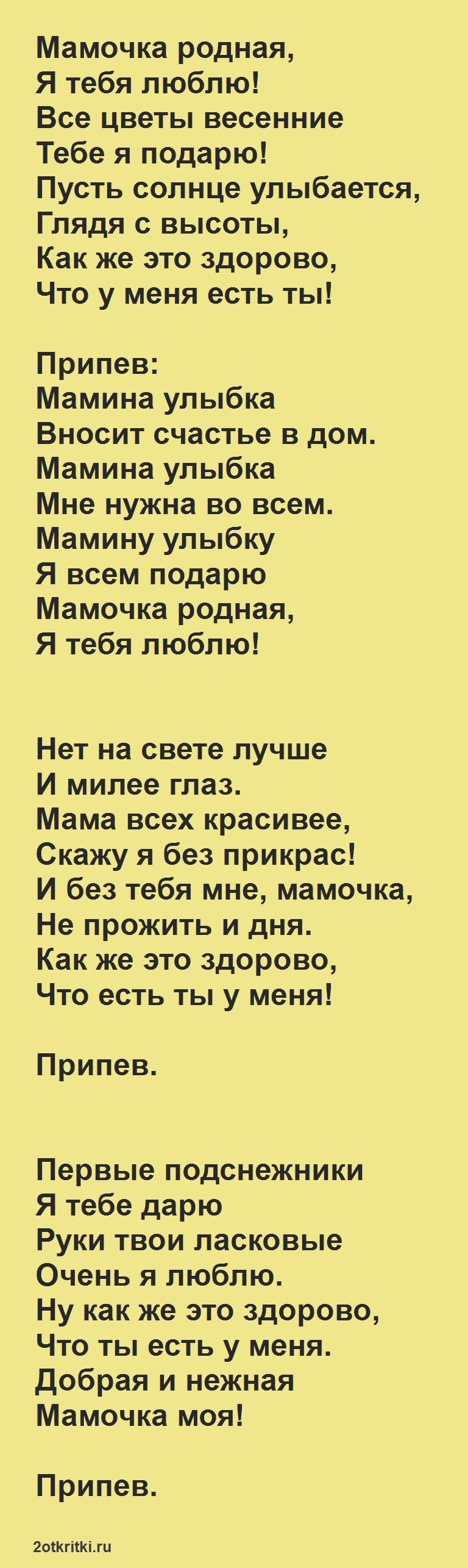 Текст песни на 8 Марта - Мамина улыбка